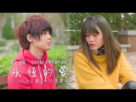 《守護永恆的愛》cover 蕭小M feat. 三原慧悟