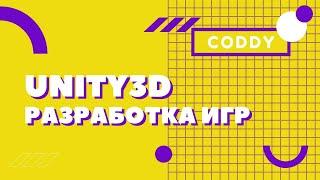 Unity 3D - курс в школе программирования для детей CODDY