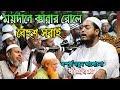 Hafizur Rahman Siddiki Waz 2018 New Ashurar Boyan