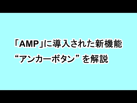 """「AMP」に導入された新機能 """"アンカーボタン"""" を解説"""