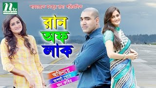 Bangla Eid Natok - Run Of Luck l Aparna Ghosh, John Kabir l Drama & Telefilm