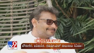 Challenging Star Darshan Exclusive Interview With TV9 On 'Robert' Movie - Part 3