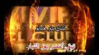 Amer Zayan Lebnan Bado 7babo