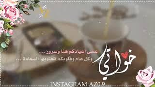 شيله العيد جديد خواتي مبروك عليكن العيد2020رغم ظروف الامن الحجر وكرونا2020شيله العيد جديد/0503880026