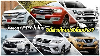 วิเคราะห์อัพเดท PPV ในไทยปีนี้ค่ายไหนปรับโฉมบ้าง? | MZ Crazy Cars