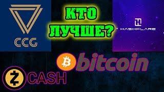 Битва HashFlare vs CCG mining. Где выгоднее майнить bitcoin и Zcash ?