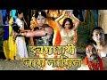 Ichhadhari Naag Nagin | इच्छाधारी नाग नागिन | Bhojpuri Movie | Yash Kumar Mishra , Rani Chatterji