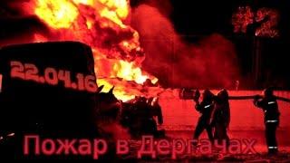 Пожар в Дергачах(Пресс-служба ГУ Госслужбы Украины по чрезвычайным ситуациям сообщает, что спасателям удалось полностью..., 2016-04-27T11:31:01.000Z)