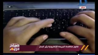 صباح دريم|مشروع قانون مكافحة الجريمة الإلكترونية