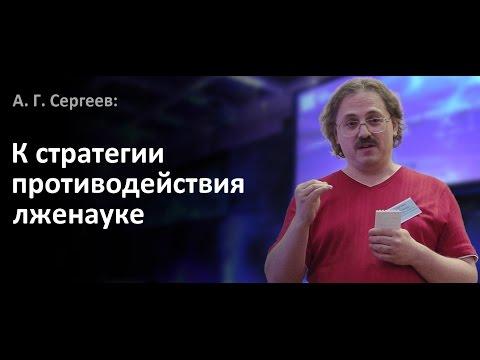 Александр Сергеев — К стратегии противодействия лженауке