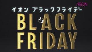 「イオン」ブラックフライデーのCM イオン ブラックフライデー 検索動画 7