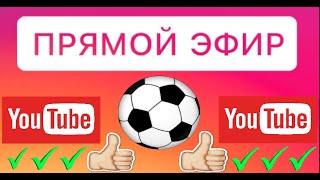 ЦСКА Спартак прямая трансляция смотреть онлайн сегодня + прогноз на футбол матч