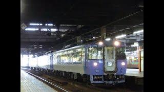 キハ183-1501 ニセコ→小沢 特急「ニセコ」 JR北海道 函館本線 8011D