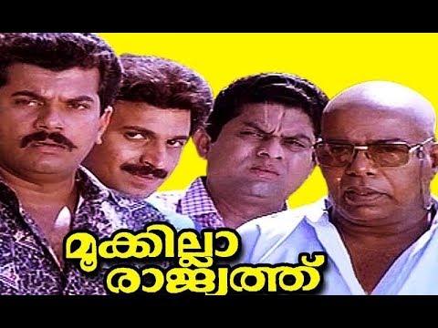 Mookkilla Rajyathu | Malayalam Comedy Movie | Mukesh | Siddique | Thilakan | Jagathy