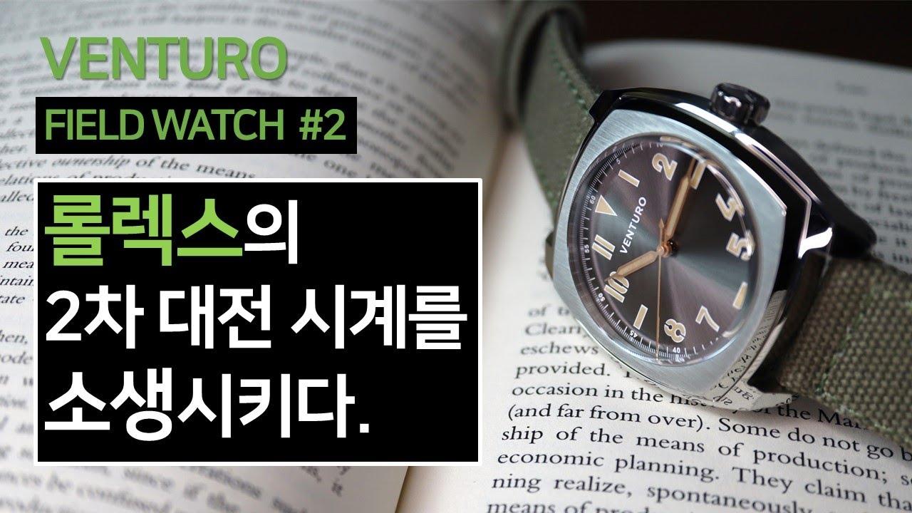 1940년대 롤렉스가 연합군을 위해 만들었던 필드 시계를 소생시켰다! 벤투로 필드시계 #2 (50만원대, Venturo Field Watch #2)
