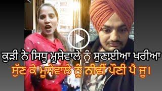 Sidhu moosewale nu kudi da reply | Sidhu moosewale di beajti| latest punjabi song | by punjabi prank