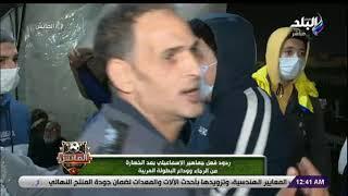 الماتش - ماذا قالت جماهير الإسماعيلي بعد الخسارة من الرجاء المغربي في البطولة العربية