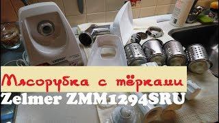 ZELMER ZMM1294 SRU. МЯСОРУБКА С ТЁРКАМИ. ОБЗОР