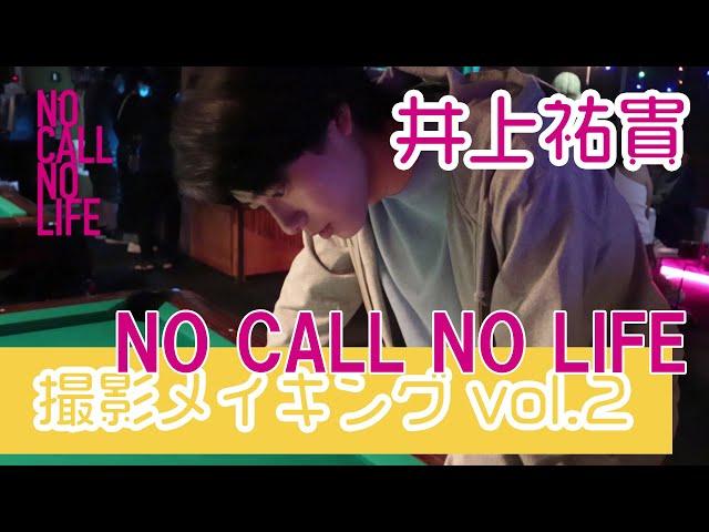 【井上祐貴】映画『NO CALL NO LIFE』撮影メイキング vol.2