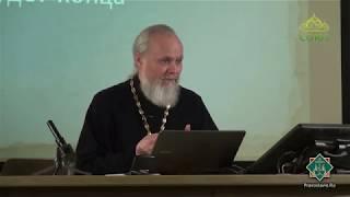 Лекции в Сретенской духовной семинарии. Вера во Второе пришествие Христово. Часть 1