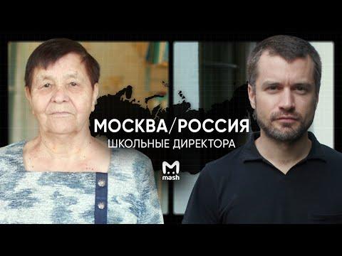 Директор частной гимназии / Директриса сельской школы | МОСКВА–РОССИЯ