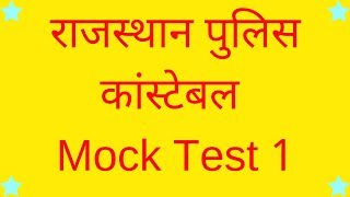 Rajasthan Police Constable Mock Test and Solved Paper 1   By GK for All