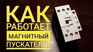 видео Электромагнитный пускатель