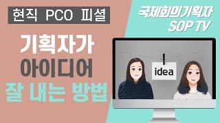 컨벤션기획사│국제회의기획자│아이디어 잘 내는 방법