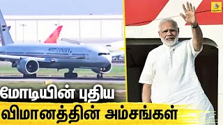 Narendra Modi | Boeing 777 | Latest Tamil News