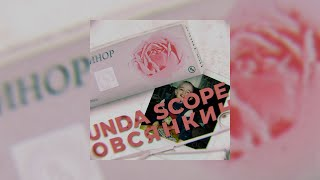 Unda Scope Ft. Овсянкин - Постинор (official audio)
