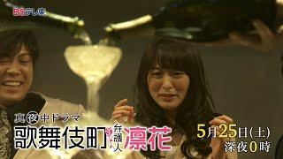 2019年5月25日放送 第6話 「私、ホストの味方ですから!」 美鈴凛花(朝...