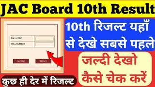 JAC Board 10th Result kese check kare   jac board 10th result 2020  
