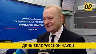 День белорусской науки отмечают учёные всей страны