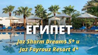 ЕГИПЕТ отели Jaz Sharm Dreams 5 и Jaz Fayrouz Resort 4 Шарм Эль Шейх обзор и сравнение