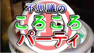 【JAPAN ARCADE】スーパーマリオ不思議のころころパーティ2 ①【メダルゲーム】