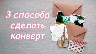 Как сделать конверт | 3 способа | Бумажные письма
