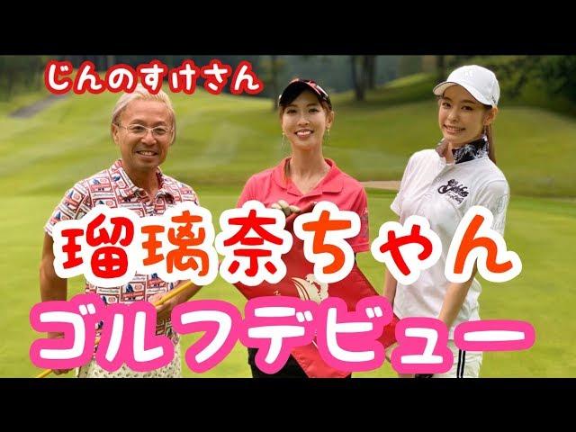 本日ゴルフデビュー🤗モデル瑠璃奈ちゃん💕じんのすけさんと成果を見届けよう✨【ゴルフ女子】