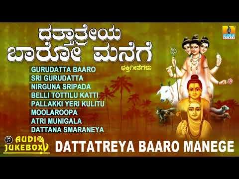ದತ್ತಾತ್ರೇಯ ಬಾರೋ ಮನೆಗೆ ಭಕ್ತಿಗೀತೆಗಳು | Dattatreya Baaro Manege | Kannada Devotional Song Jukebox