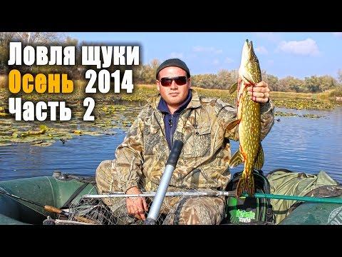 видео ловля щуки на спиннинг в украине видео
