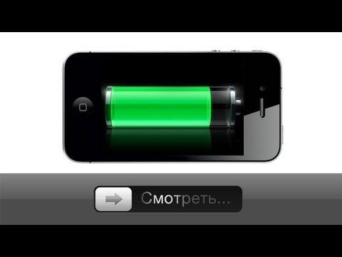 iPhone - 10 советов как продлить время работы