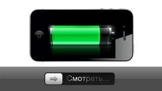 iPhone - 10 советов как продлить время работы(Пишите в комментариях, если знаете еще! Лайк, если понравилось! Я расскажу вам 10 советов как улучшить..., 2012-03-07T15:37:42.000Z)