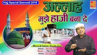 Allah Mujhe Haji Bana De | Latest Hajj Special Qawwali 2018 | Saleem Javed | Shree Cassette Islamic