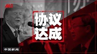 中国新闻 | 中国商务部:中美已达成初步协议,关税部分取消,购买大量农品;北大学生会副主席丑行败露,中宣部护短全网删帖;中国推南水北调工程二期;挪威放弃华为(2019121302)