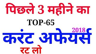जरूर रटलेना// July 2018 Top-70 Current Affairs,Hindi, april, may, june,English/last 3 month//6 month