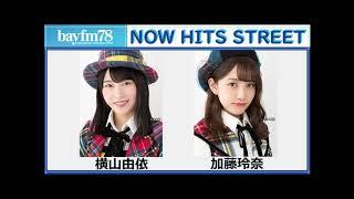 bayFM NOW HITS STREET 大原さやか ゲスト AKB48 横山由依、加藤玲奈.