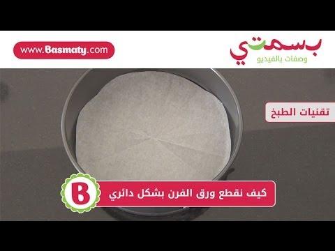 كيف نقطع ورق الفرن بشكل دائري - how to cut baking paper for round tin