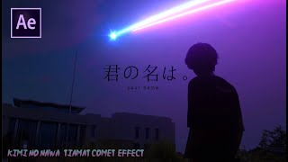 Download lagu HOW TO MAKE KIMI NO NAWA | TIAMAT COMET EFFECT | AE | ENGLISH TUTORIAL