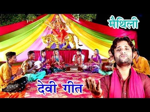 हम अभागल छी हे मैया - Madhav Rai Devigeet | Maithili Devigeet 2017 | Maithili Songs |
