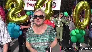 Торжественный митинг в честь Дня города Горловка.