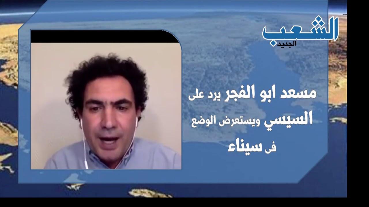 جريدة الشعب :مسعد ابو الفجر يرد على السيسي ويستعرض الوضع فى سيناء